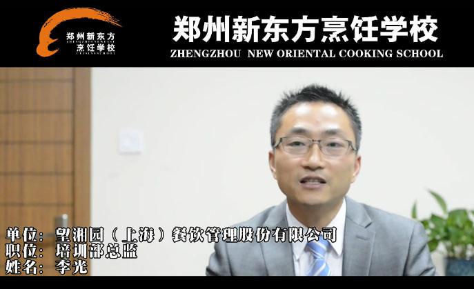 望湘园领导对郑州新东方烹饪学校学校学生的评价